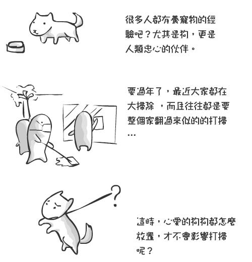 20100117-狗狗