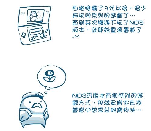 20100715-super mario_r3_c1.jpg