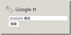 imolylin慢活自訂搜尋