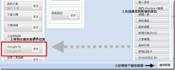 將自訂的版位移到左邊你喜歡的位置後,記得按下儲存版面。