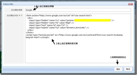 在跳出的新增自訂欄位的視窗內,依序填入標題跟訂定搜尋的程式碼,別忘了按送出