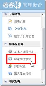 選擇部落格管理→側邊欄位設定