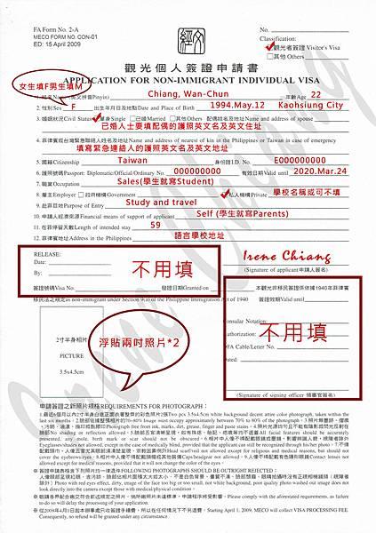 簽證1.jpg