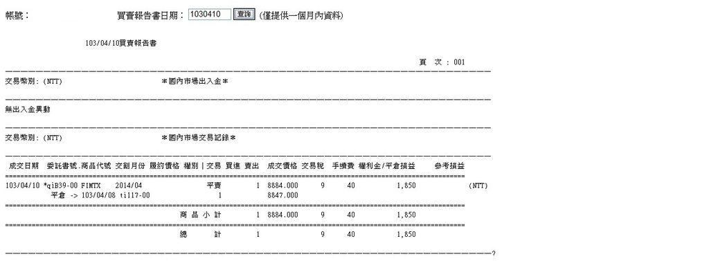 2014.4.10期貨買賣報告書
