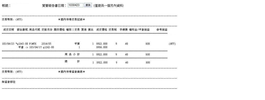 2014.4.23買賣報告書(T)