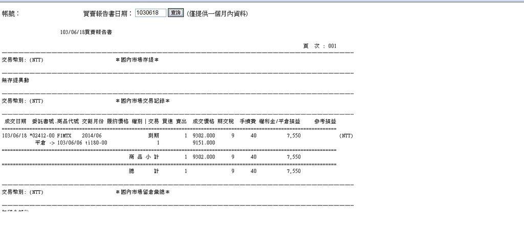 2014.6.18期貨買賣報告書