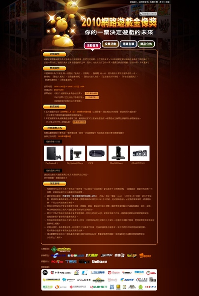 [遊戲基地 2010 網路遊戲金像獎活動].jpg