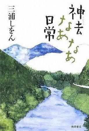 哪啊哪啊神去村(日文版封面)