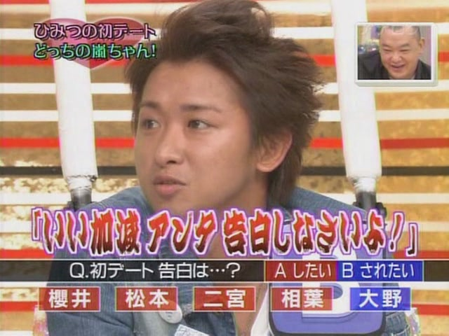 20090530 王様のブランチ-宣傳秘密嵐[(017880)11-50-58].JPG