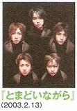 ARASHI 12.jpg