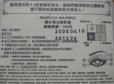 MJ 魔彩電光眼影盒 GR750(矚目)