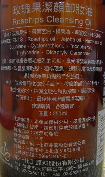 第一化工玫瑰果卸妝油