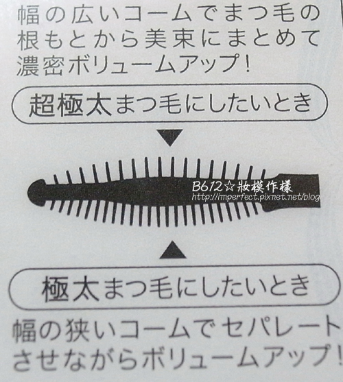 MJ魅惑光感睫毛膏-4.jpg
