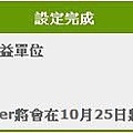 公益捐款20081007.jpg