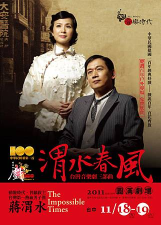 poster_台中圓滿劇場back_P1.jpg