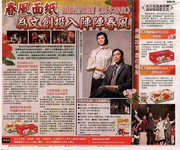 20111028蘋果日報C25春風面紙廣編稿.jpg
