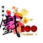 1000708 建國百年-經典好戲-LOGO-完稿(o).jpg