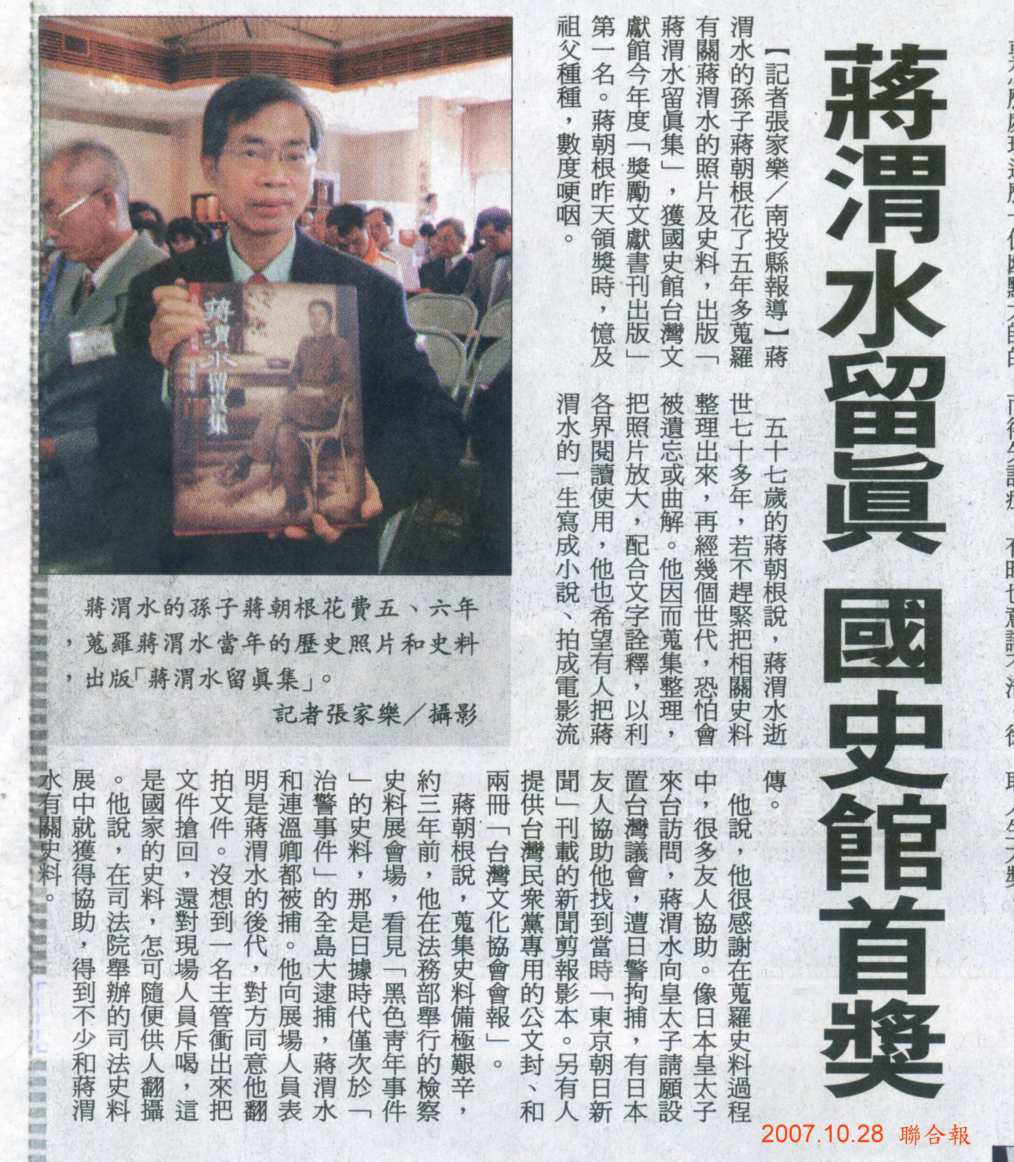 20071028蔣渭水留真首獎[1].jpg