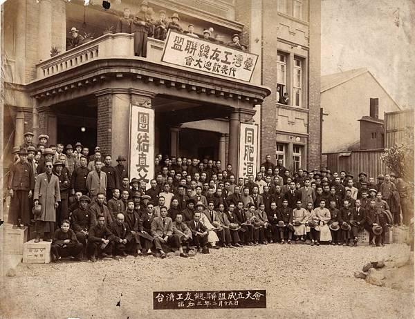 19280219-2工友總聯盟.JPG