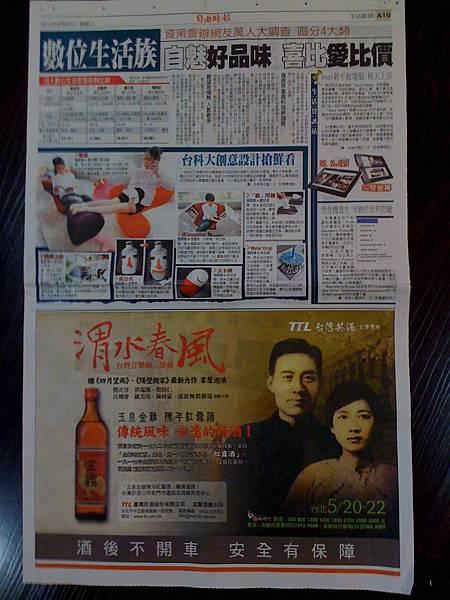 2011.04.27自由時報_A10生活新聞.jpg
