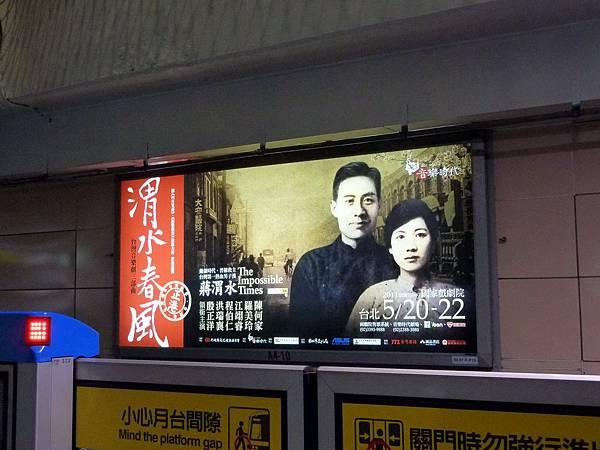效真 渭水春風捷運燈箱.jpg