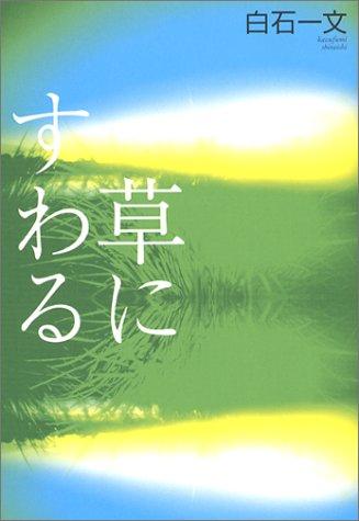 草にすわる-1.jpg