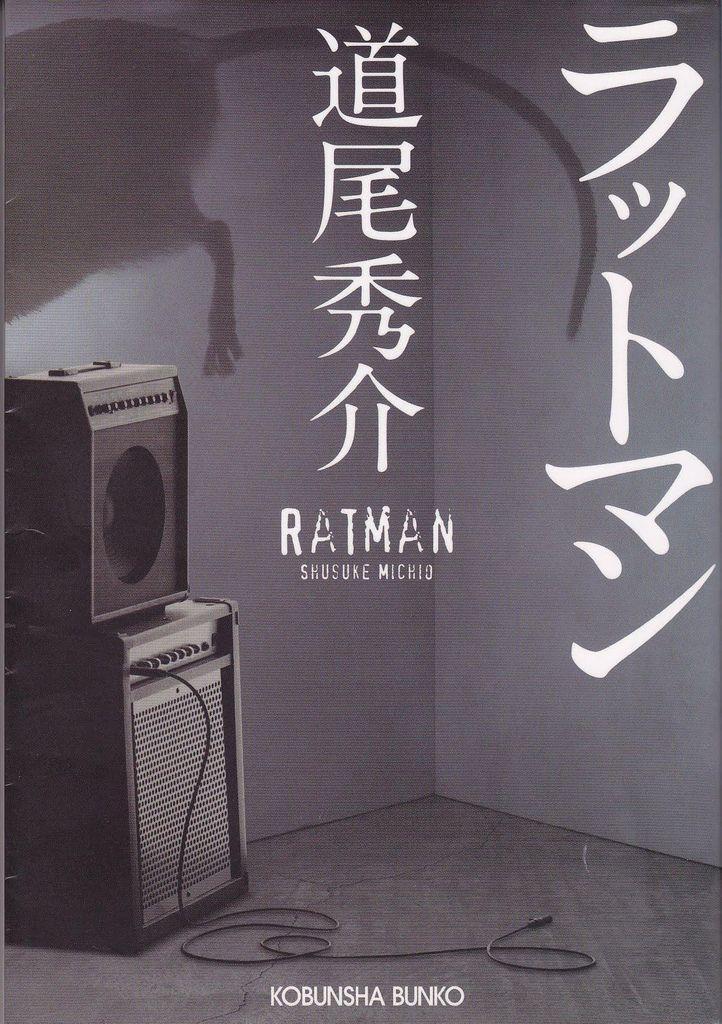 ラットマン-1.jpg
