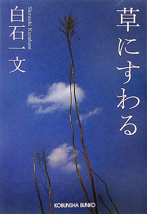 草にすわる-2.jpg
