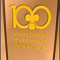 哆啦a夢誕生前100年特展 (9)