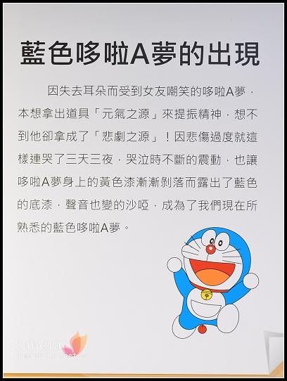 哆啦a夢誕生前100年特展 (12)