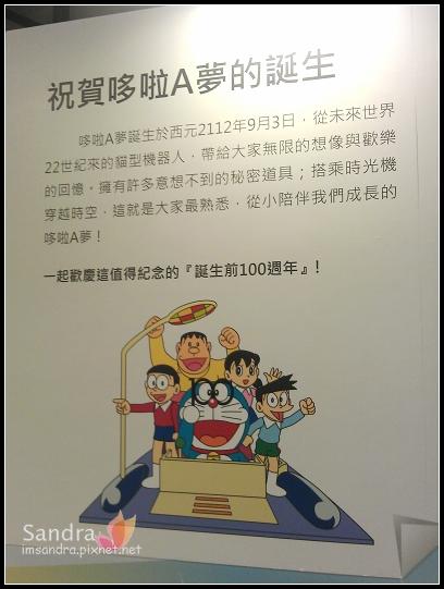 哆啦a夢誕生前100年特展 (66)