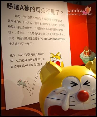 哆啦a夢誕生前100年特展 (81)