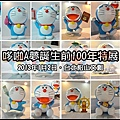 哆啦a夢誕生前100年特展-18 (2)