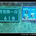 20080308‧台南黑輪碳烤_008.jpg