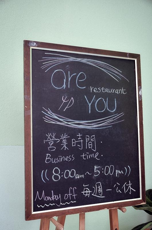 台南 阿柚早餐