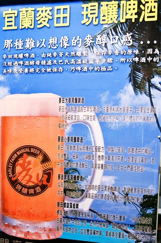 宜蘭 礁溪 麥田鮮釀啤酒