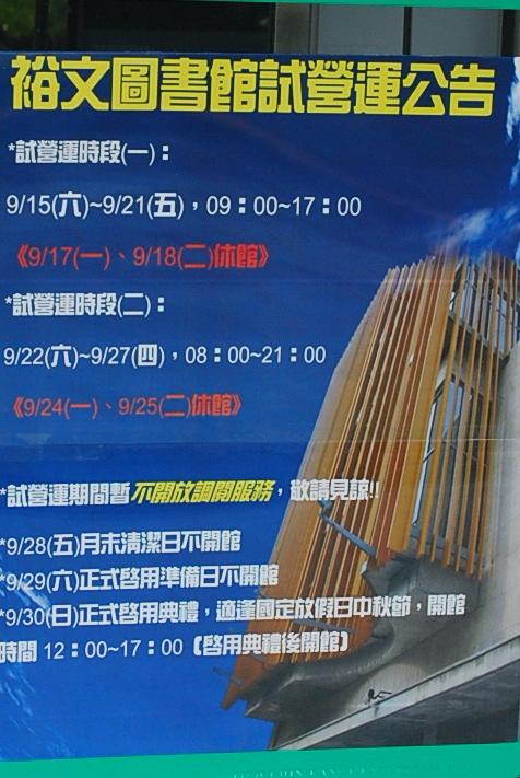 台南 東區裕文圖書館