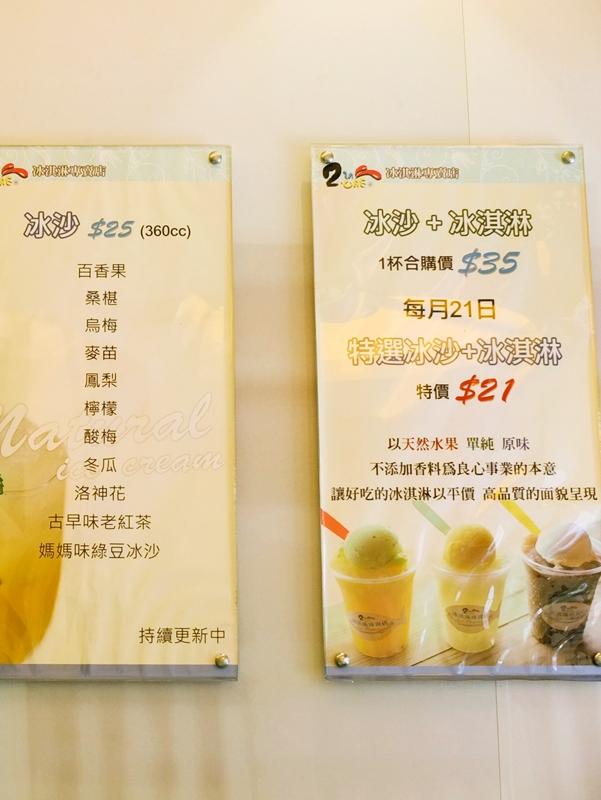 台中 2in1冰淇淋