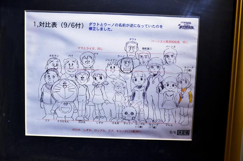 哆啦a夢 (128)