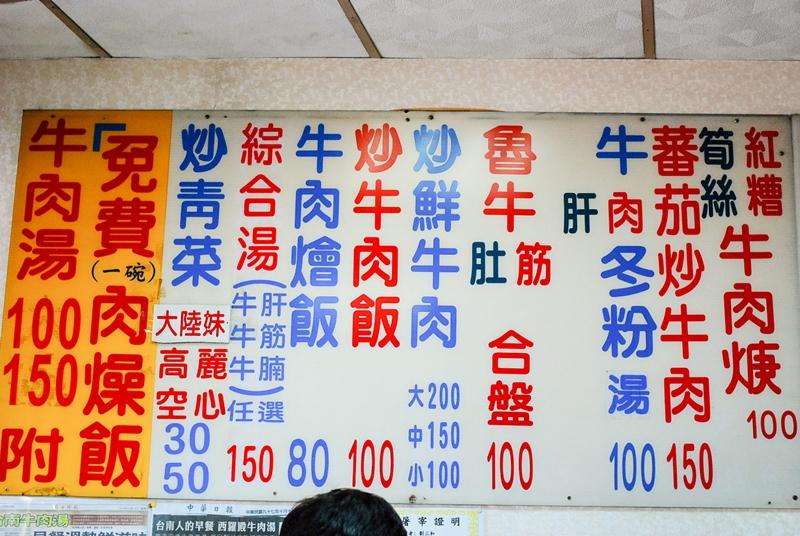 台南 公園南路 西羅殿牛肉湯