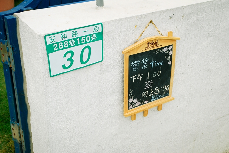 台南 藍白house 義式手工冰淇淋