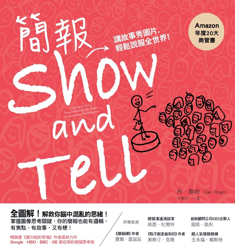 BCCF0290P 簡報Show and Tell.jpg