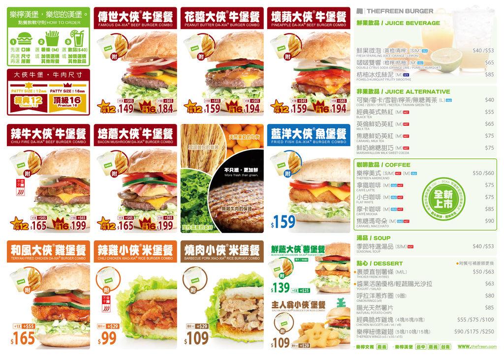漢堡菜單-01.jpg