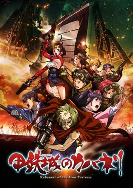 KABANERI_OF_THE_IRON_FORTRESS.jpg