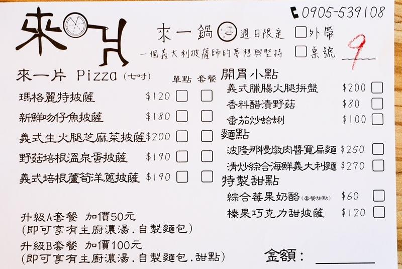 2019-9-8 台南 來一鍋 PIZZA (3).jpg