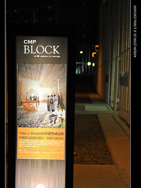 D700 CMP block夜