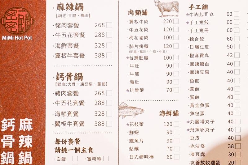 2019-10-19 台南 密密一鍋 (7).jpg