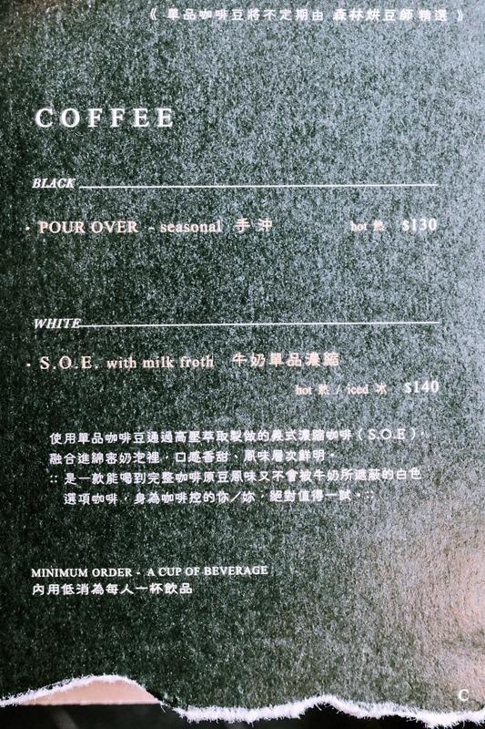 2020-1-9 台南 cafe de piecesofpeace 寧靜森林  咖啡 甜點 草莓 (3).jpg