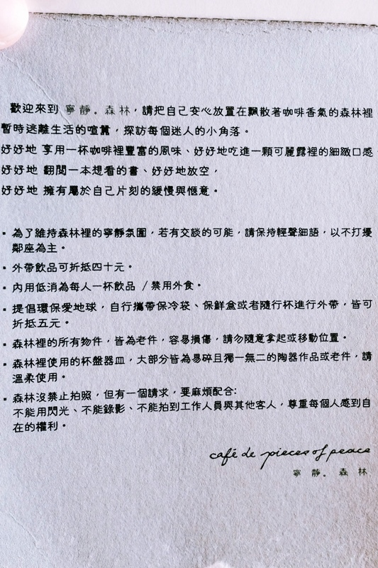 2020-1-9 台南 cafe de piecesofpeace 寧靜森林  咖啡 甜點 草莓 (2).jpg