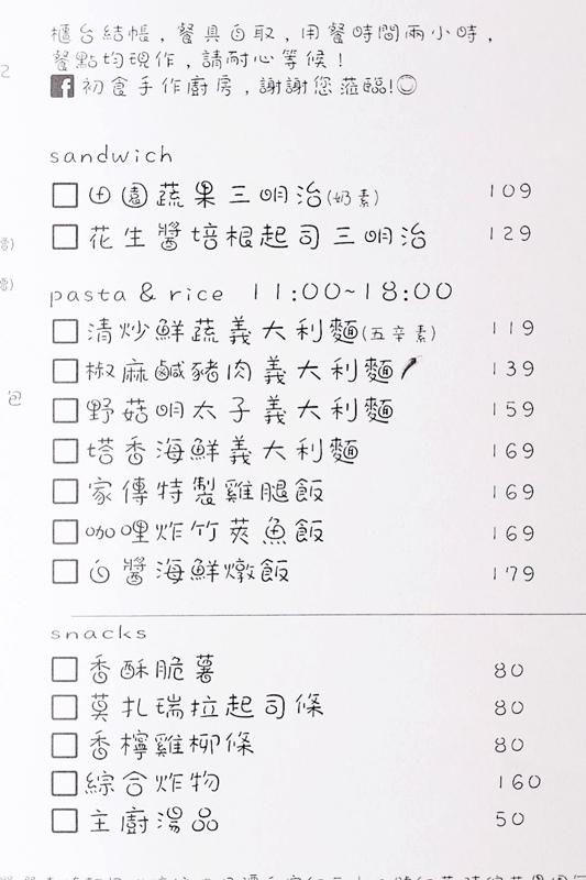 2020-2-15 台南 初食手作廚房 (1).jpg
